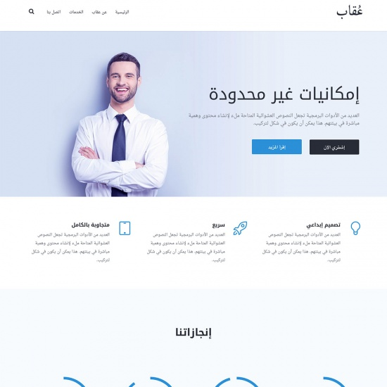 Okab - Responsive RTL WordPress Theme